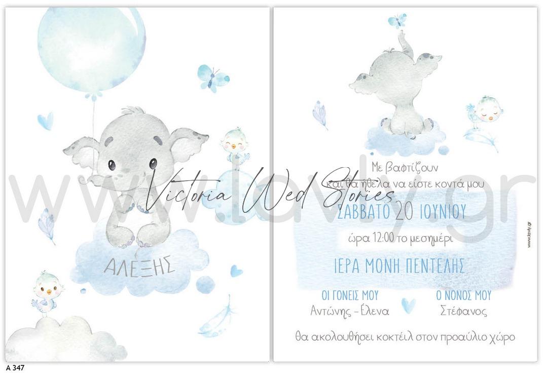 Προσκλητήριο βάπτισης για αγόρι